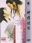 The Return Of The Condor Heroes 1983