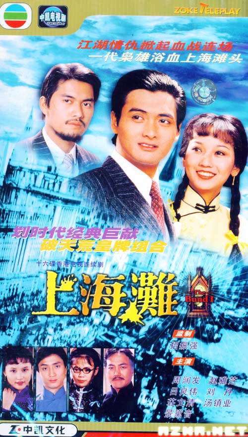 DVD The Bund 1980