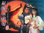 Legend Of The Condor Heroes 1982