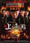 DVD Shanghai Bund 2007